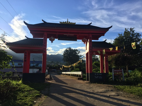 雲南文化村の門