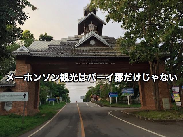メーホンソーン県観光(タイ最長バンブーブリッジ/青魚の洞窟/絶景寺)