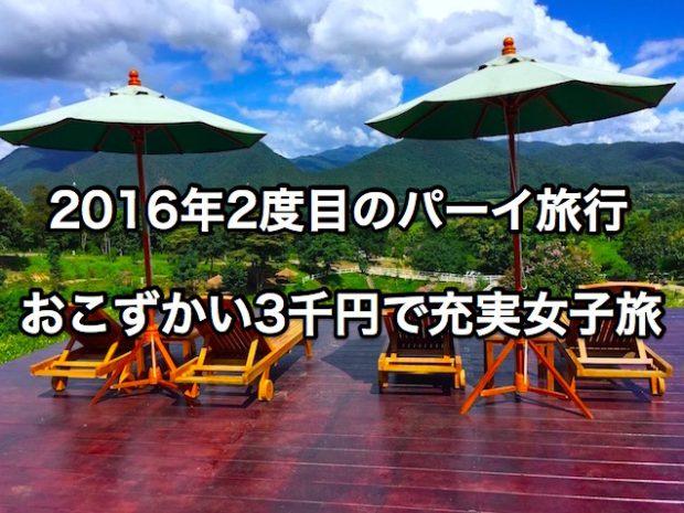 2016年2度目のパーイ旅行「おこずかい3千円で充実女子旅」