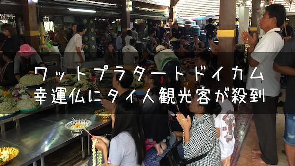 チェンマイのワットプラタートドイカムにタイ人観光客が殺到する理由