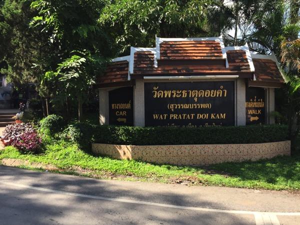 チェンマイドーイインカム寺院の山道前の看板