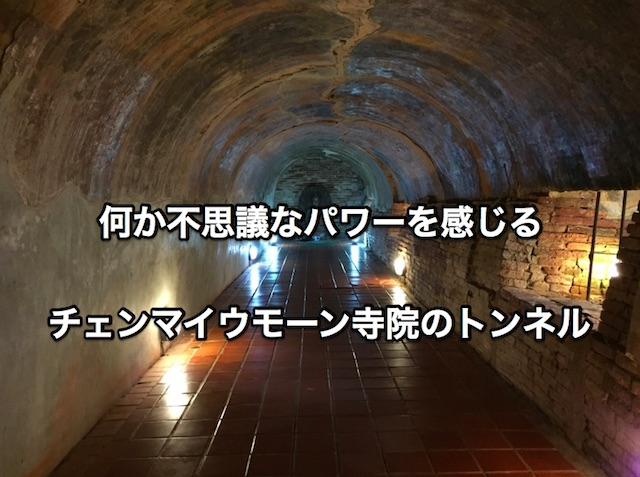 チェンマイのウモーン寺院のトンネルは何か不思議なパワーを感じる