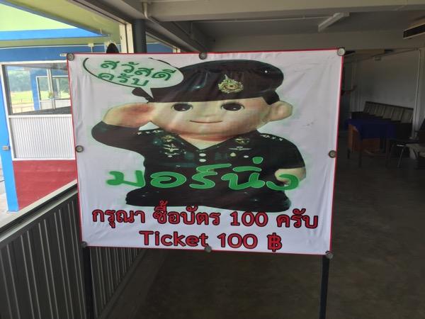 チェンマイ競馬場の有料の指定席エリアの看板