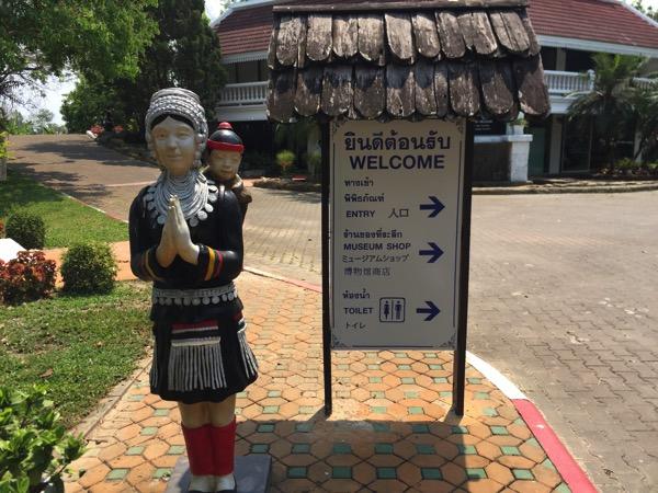 山岳民族博物館の入り口