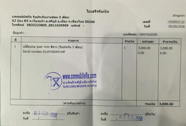 チェンマイでipanmini液晶破損修理したときの領収書