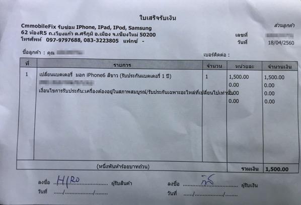 チェンマイでIPHONEのバッテリー交換をしたときの領収書