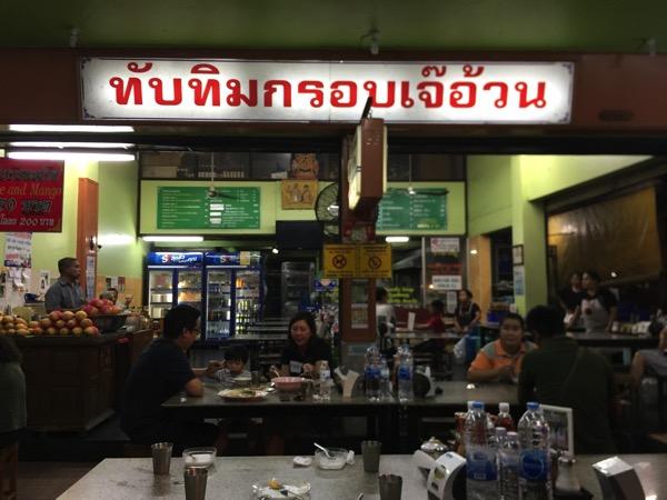 チェンマイのローカルデザートが美味しいお店タップティップグロープジェーウアン