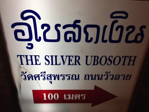 入口から入った時の銀の寺の入口