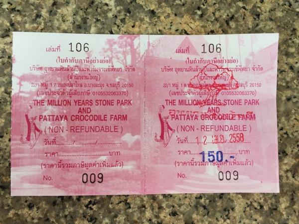 パタヤ ミリオンイヤーズストーンパークのチケット