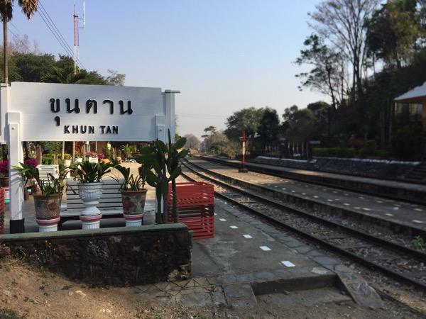 タイ国鉄クンターン駅の看板