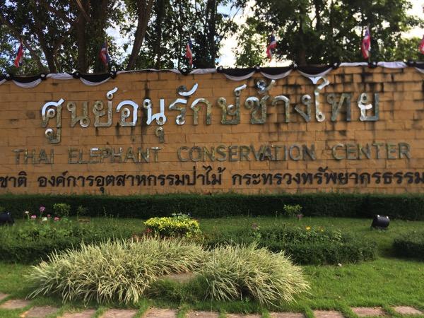象保護センター ラムパーン県の入り口の看板