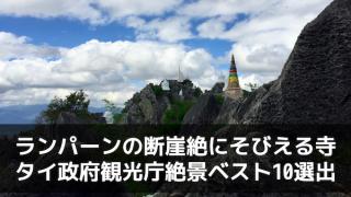 ランパーンの断崖絶にそびえる寺