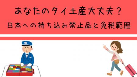 あなたのタイ土産大丈夫?タイから日本への持ち込み禁止品と免税範囲