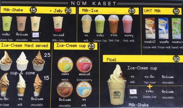 チェンマイ大学農学部のソフトクリーム屋のメニュー