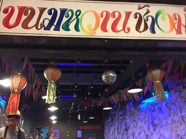 チェンマイのルアムミットカティの店