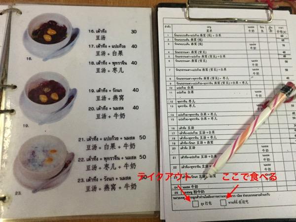 チェンマイのツバメの巣のデザート屋台のメニュー表
