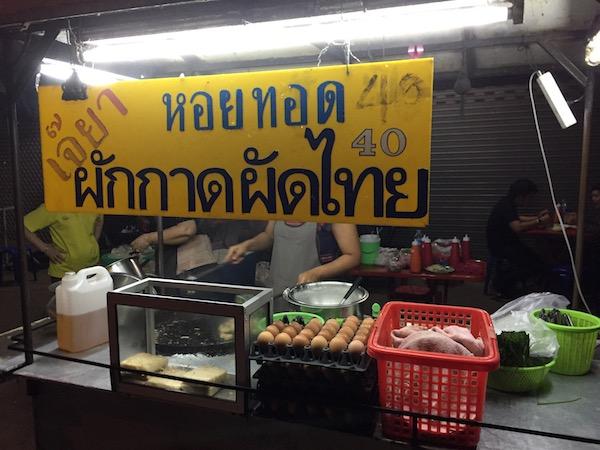 チェンマイで繁盛しているパッタイ専門店(タイ風焼きそば)10選