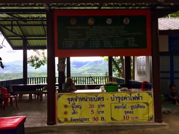 ムアンオン洞窟のチケット売り場