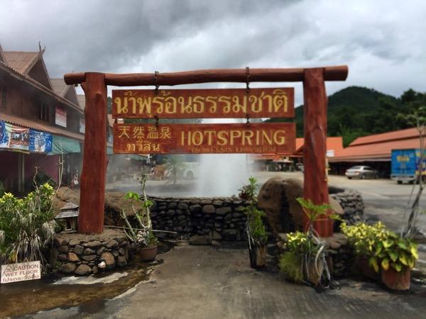 チェライのタウィーシン天然温泉の看板
