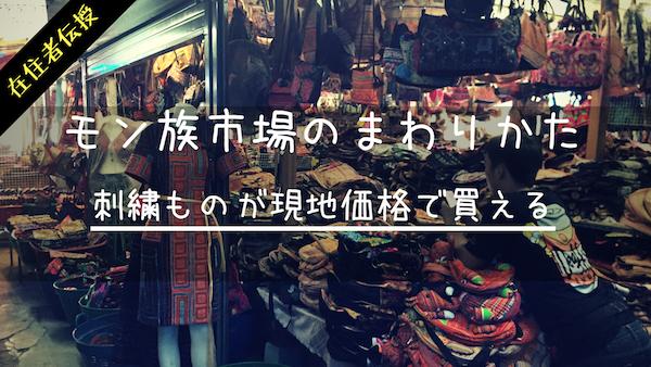 チェンマイモン族市場の(場所)行き方- 刺繍ものが現地価格で買える