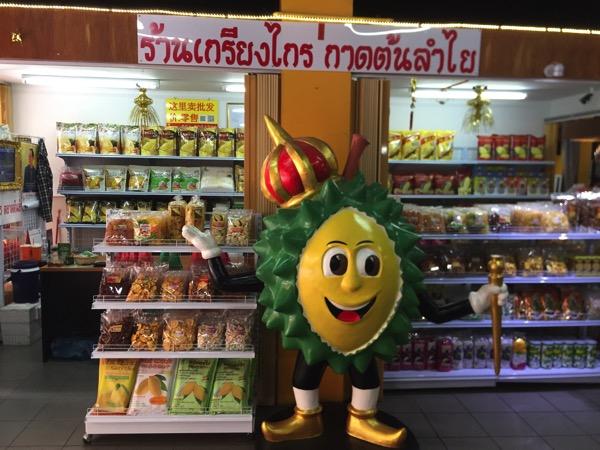 チェンマイのトンラムヤイ市場のドリアンお菓子
