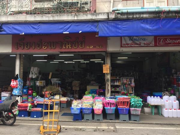 チャンモイ通りにある日用品店