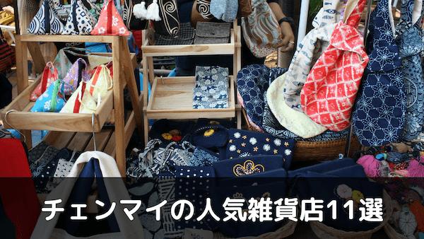 【チェンマイの人気雑貨店12選】チェンマイ土産はハンドメイド雑貨