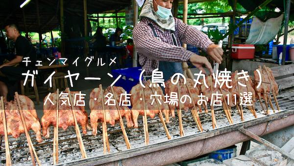 【保存版】チェンマイのガイヤーン人気店・名店・穴場のお店11選