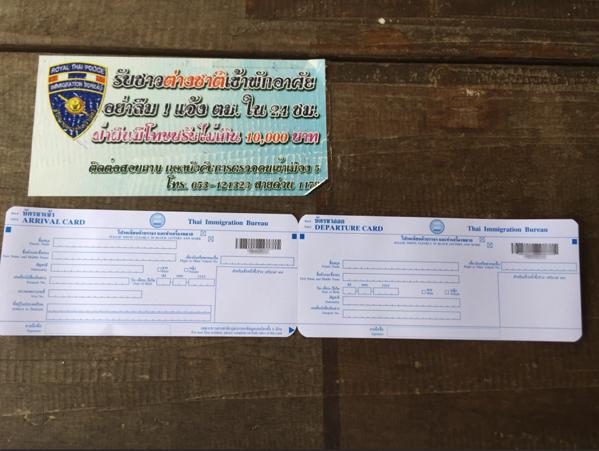 タイ入国カード