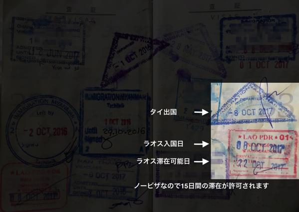 パスポートスタンプ 1