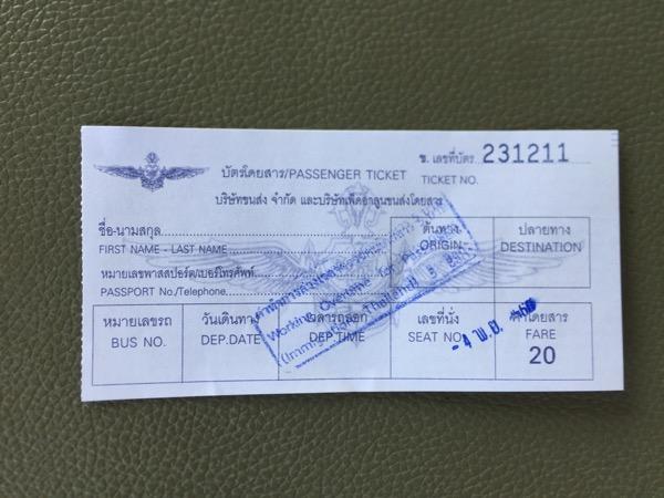 ラオスに行くシャトルバスのチケット