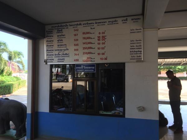 ラオスボーケーオバスステーション ラオス国内線時刻表