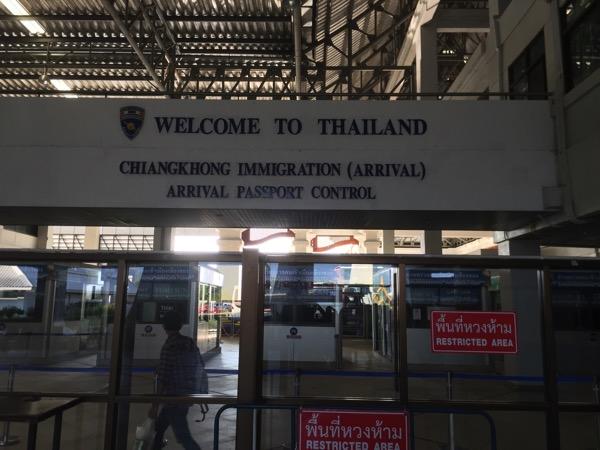 タイ入国 フアイサーイイミグレーション