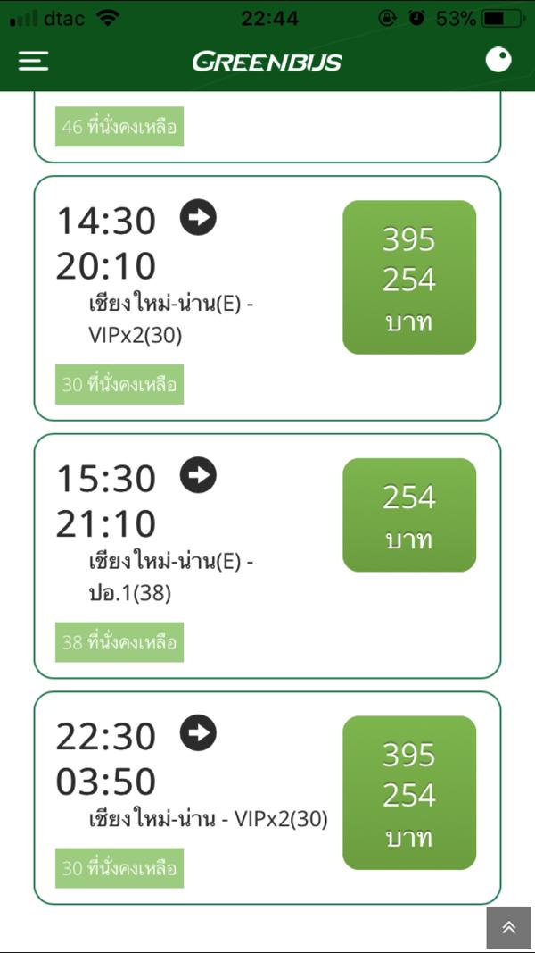 グルーンバスアプリの使い方 3