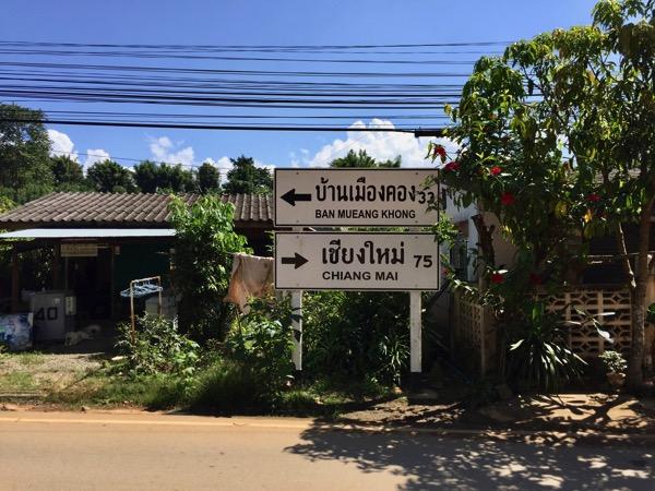 チェンダオ洞窟の標識 チェンマイまで75キロ