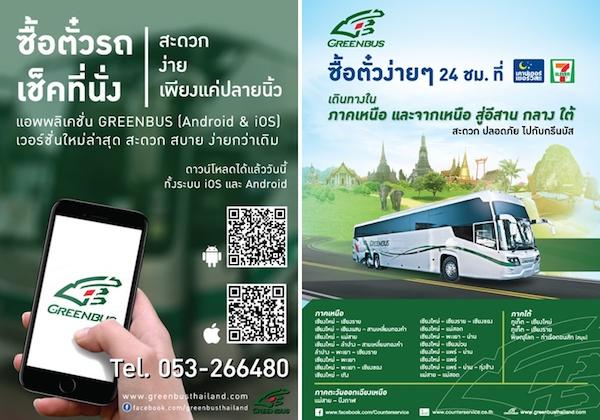 タイ北部を運行する高速バスチケットが購入できるスマホアプリ