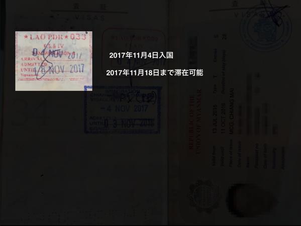 フアイサーイイミグレーションのラオス入国スタンプの確認
