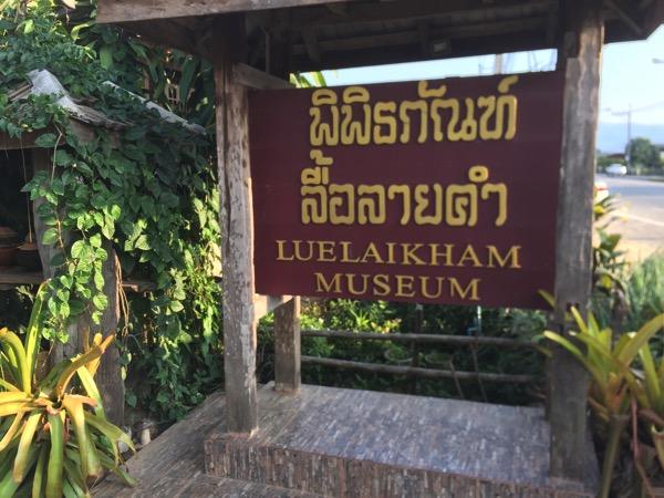 タイルー族博物館の看板