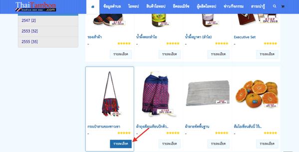 Thaitambon comの使い方-4