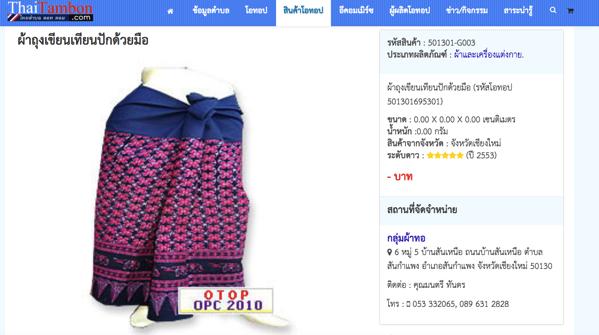 Thaitambon comの使い方-5