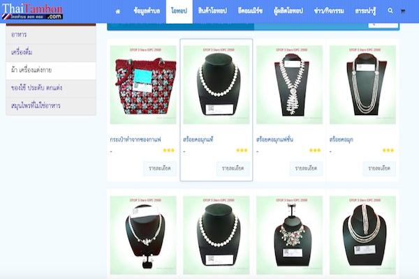 タイ旅行のお土産は特産品で決まり!世界中のバイヤーが注目するサイト