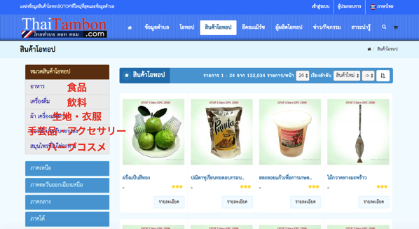 Thaitambon comの使い方-2