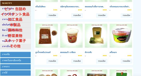 Thaitambon comの使い方-3