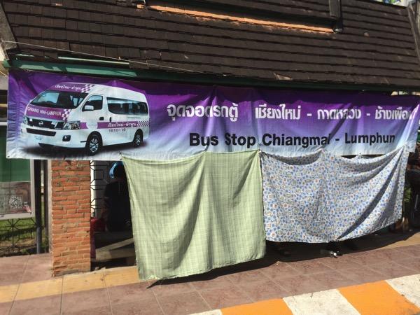 ランプーンのハリプンャイ博物館前のバス停