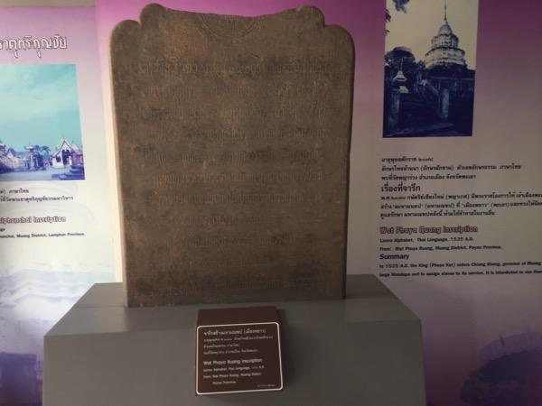 ハリプンチャイ国立博物館1階の副展示ホールの石碑-2