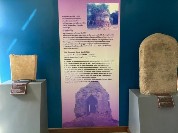 ハリプンチャイ国立博物館1階の副展示ホールの石碑-3