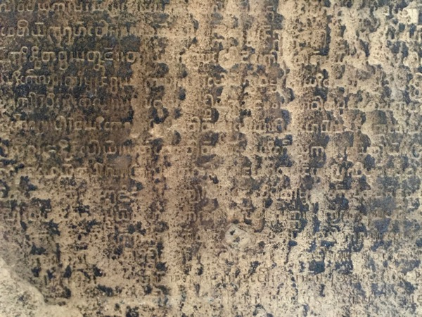 ハリプンチャイ国立博物館1階の副展示ホールの碑文