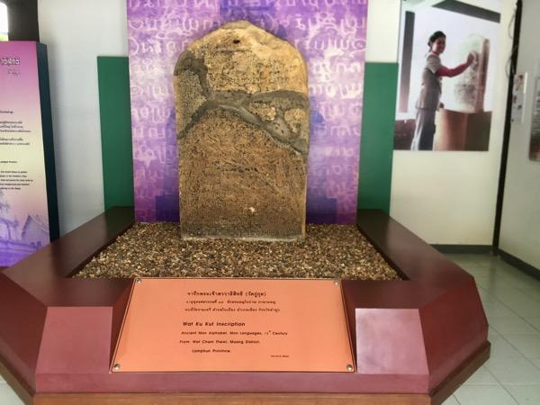 ハリプンチャイ国立博物館1階の副展示ホールの石碑-1