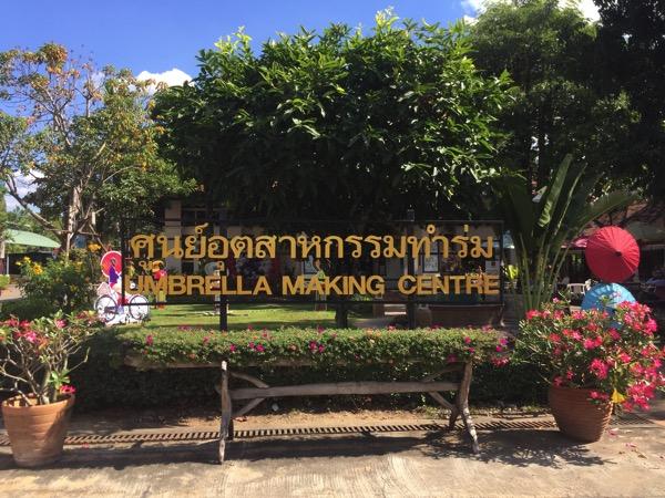 アンブレラメイキングセンター