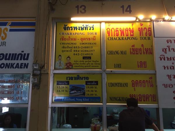 チェンマイバスターミナル2のPuluang Tour 13番と14番窓口